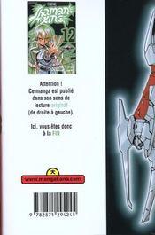 Shaman King T12 - 4ème de couverture - Format classique