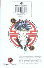Fushigi Yugi t.1 - 4ème de couverture - Format classique