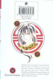 Fushigi Yugi t.2 - 4ème de couverture - Format classique