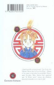 Fushigi Yugi t.7 - 4ème de couverture - Format classique