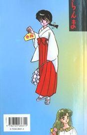 Ranma 1/2 t.33 ; les champignons magiques - 4ème de couverture - Format classique