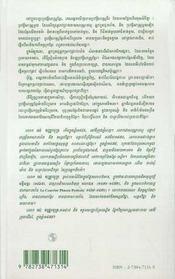 Histoire Du Cambodge ; Partielegendaire Et Lapidaire - 4ème de couverture - Format classique