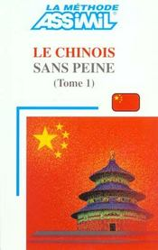 Vente livre :  Volume Chinois S.P. T1  - Philippe Kantor