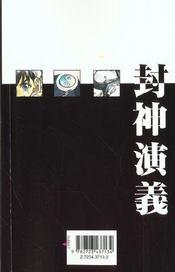 Hôshin l'investiture des dieux t.1 ; le lancement du plan hoshin - 4ème de couverture - Format classique