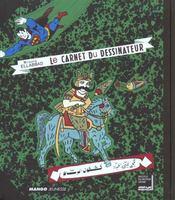 Le Carnet Du Dessinateur - 4ème de couverture - Format classique