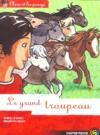 Clara et les poneys t6 le grand troupeau (anc ed)