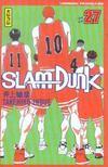 Slam Dunk T27