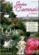 Jardins caennais en liberté...