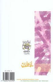 La Vie En Rose T.2 - 4ème de couverture - Format classique