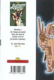 Shaman King T23 - 4ème de couverture - Format classique