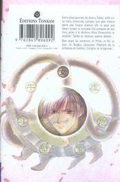 Fushigi yugi - la légende de Gembu t.1 - 4ème de couverture - Format classique