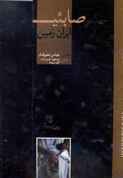 Les baptistes d'iran - 4ème de couverture - Format classique