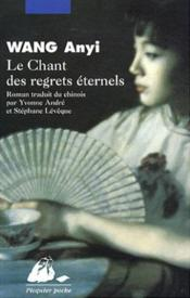 Le chant des regrets éternels  - Anyi Wang