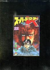 Super Doctor 22. Texte En Japonnais. - Couverture - Format classique