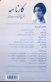 Litterature Persan 4 Kar-Nameh - 4ème de couverture - Format classique