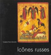 Vente  Icones russes galerie tetriakov / broche  - Collectif