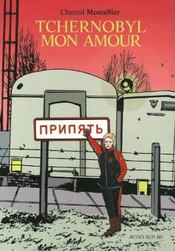 Tchernobyl Mon Amour. - Intérieur - Format classique