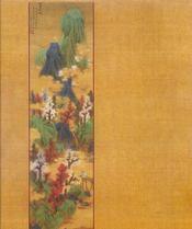 La Peinture Chinoise - 4ème de couverture - Format classique