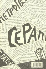 Les frères Sérapion - 4ème de couverture - Format classique