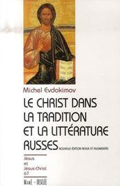 Le christ dans la tradition et la littérature russes - Intérieur - Format classique
