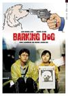 DVD & Blu-ray - Barking Dog