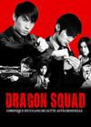 DVD & Blu-ray - Dragon Squad