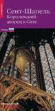 La sainte chapelle (version russe)