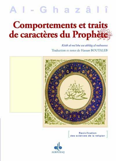 Livre comportements et traits de caract res du prophete for Abou hamed cuisine