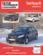 Rta B771 Ford Focus Iii 1.6 Tdci 95/115 Ch Bvm6
