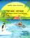 Voyage voyage ; les plus beaux contes de Maminou
