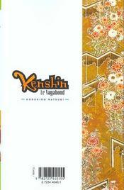 Kenshin le vagabond t.26 ; le dos d'un homme - 4ème de couverture - Format classique