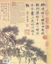 A L'OMBRE DES PINS. Chefs-d'œuvre d'art chinois du Musée de Shangai - 4ème de couverture - Format classique