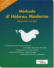 Méthode d'hébreu moderne (édition 2008) - Intérieur - Format classique