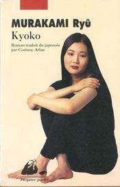 Kyoko - Intérieur - Format classique