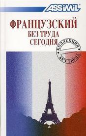 Le français - Intérieur - Format classique
