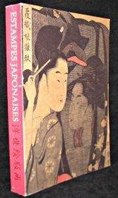Estampes Japonaises - Intérieur - Format classique