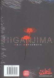 Higanjima, l'île des vampires t.4 - 4ème de couverture - Format classique