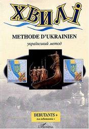 Méthode d'ukrainien ; débutants + - Intérieur - Format classique