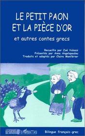 Le Petit Paon Et La Piece D'Or Et Autres Contes Grecs - Intérieur - Format classique