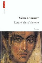 L'Autel De La Victoire - Intérieur - Format classique