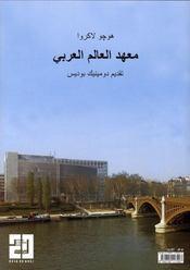 L'Institut du monde arabe - 4ème de couverture - Format classique