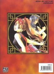 Lin 3, T.3 : Les Trois Soeurs Intrepides - 4ème de couverture - Format classique