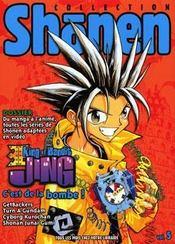 Manga Shonen 2003 05 - Intérieur - Format classique