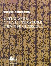 Anthologie De La Litterature Chinoise Classique - Intérieur - Format classique