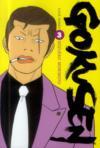 Gokusen t.3