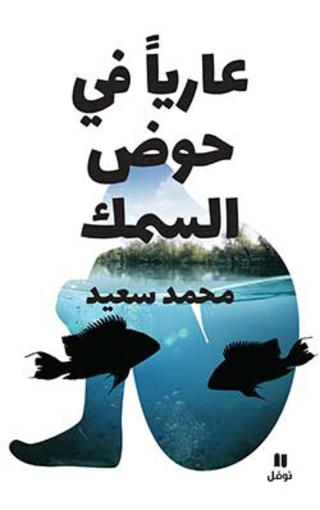Nu dans un bocal poissons said mohammad france for Bocal a poisson prix
