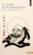 Le Traite De Bodhidharma. Premiere Anthologie Du Bouddhisme Chan