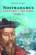 Nostradamus, centurie I decodée t.3 ; quatrains n°42 à 59