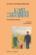 L'art d'être parent en Occident ; une perspective islamique (2e édition)