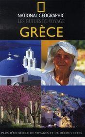 Grèce - Intérieur - Format classique